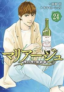 マリアージュ~神の雫 最終章~(24) (モーニングコミックス)