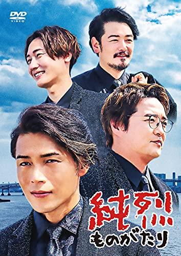 純烈ものがたり (通常盤) [DVD]