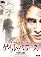 ゲイル・バワーズ [DVD]