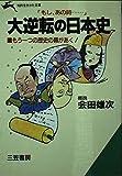 大逆転の日本史 (知的生きかた文庫)