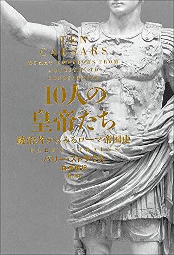 10人の皇帝たち: 統治者からみるローマ帝国史の詳細を見る