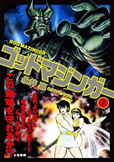 ゴッドマジンガー 1 (キングシリーズ 漫画スーパーワイド)