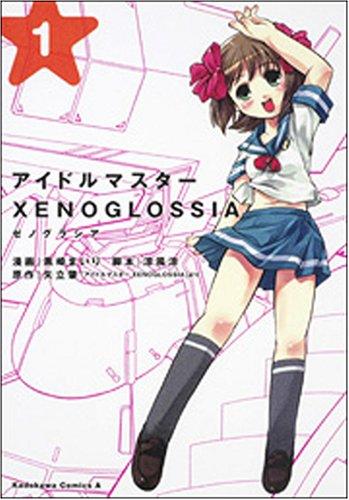 アイドルマスターxenoglossia 1 (角川コミックス・エース 190-1)