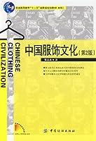 中国服饰文化(第2版)