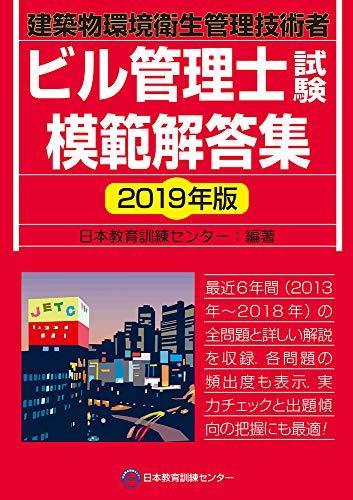 ビル管理士試験模範解答集 2019年版