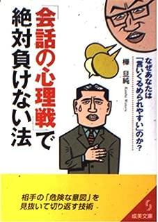 「会話の心理戦」で絶対負けない法 (成美文庫)