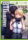 BTOOOM! 09 (BUNCH COMICS)