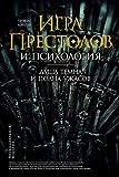 Image of «Игра престолов» и психология: Душа темна и полна ужасов (Russian Edition)
