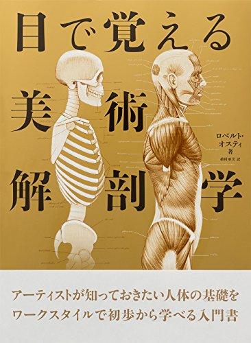 目で覚える美術解剖学