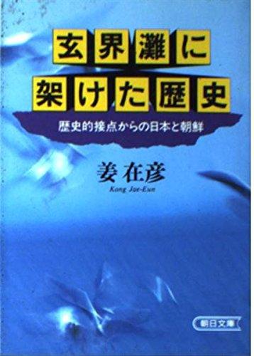 玄界灘に架けた歴史―歴史的接点からの日本と朝鮮 (朝日文庫)