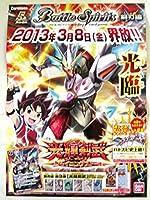 Battle Spirits バトルスピリッツ トレーディング カードゲーム 剣刃編 第3弾 光輝剣武 ポスター サイズ B2