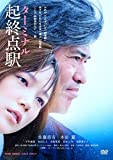 起終点駅 ターミナル[DVD]