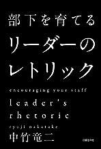 表紙: 部下を育てる リーダーのレトリック | 中竹 竜二