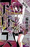 今際の国のアリス(4)【期間限定 無料お試し版】 (少年サンデーコミックス)