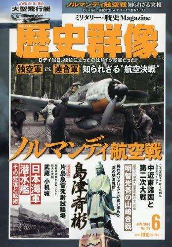 歴史群像 2018年 06 月号 [雑誌]