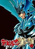 デビルマンサーガ 1 (ビッグコミックス) (ビッグコミックススペシャル)
