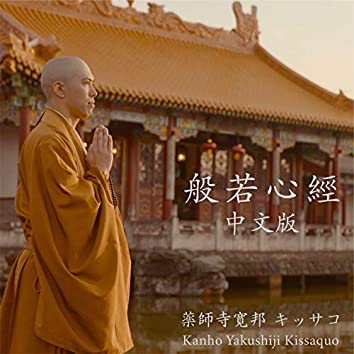 Heart Sutra (Chinese)
