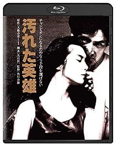 汚れた英雄(1982)