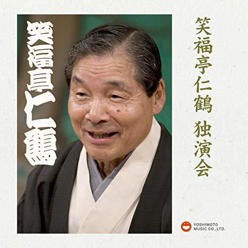 『笑福亭仁鶴 独演会CDBOX 第1巻 – 第3巻』のカバーアート