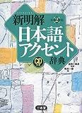 新明解日本語アクセント辞典 第2版 CD付き