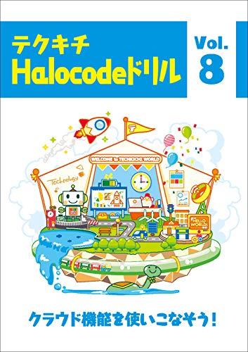 ハロコード プログラミングドリル【問題集】8: テクキチオリジナルドリル テクキチドリル Halocode