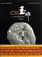 中国玉雕--扬州名家名品/中国玉雕艺术流派丛书