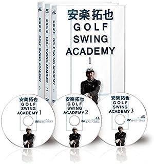 安楽拓也 ゴルフスイングアカデミー 3枚組DVDBOX