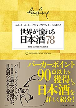[SAKE RATINGS PROJECT]のロバート・パーカー・ワイン・アドヴォケートが認めた 世界が憧れる日本酒78