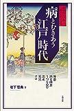 病とむきあう江戸時代―外患・酒と肉食・うつと心中・出産・災害・テロ