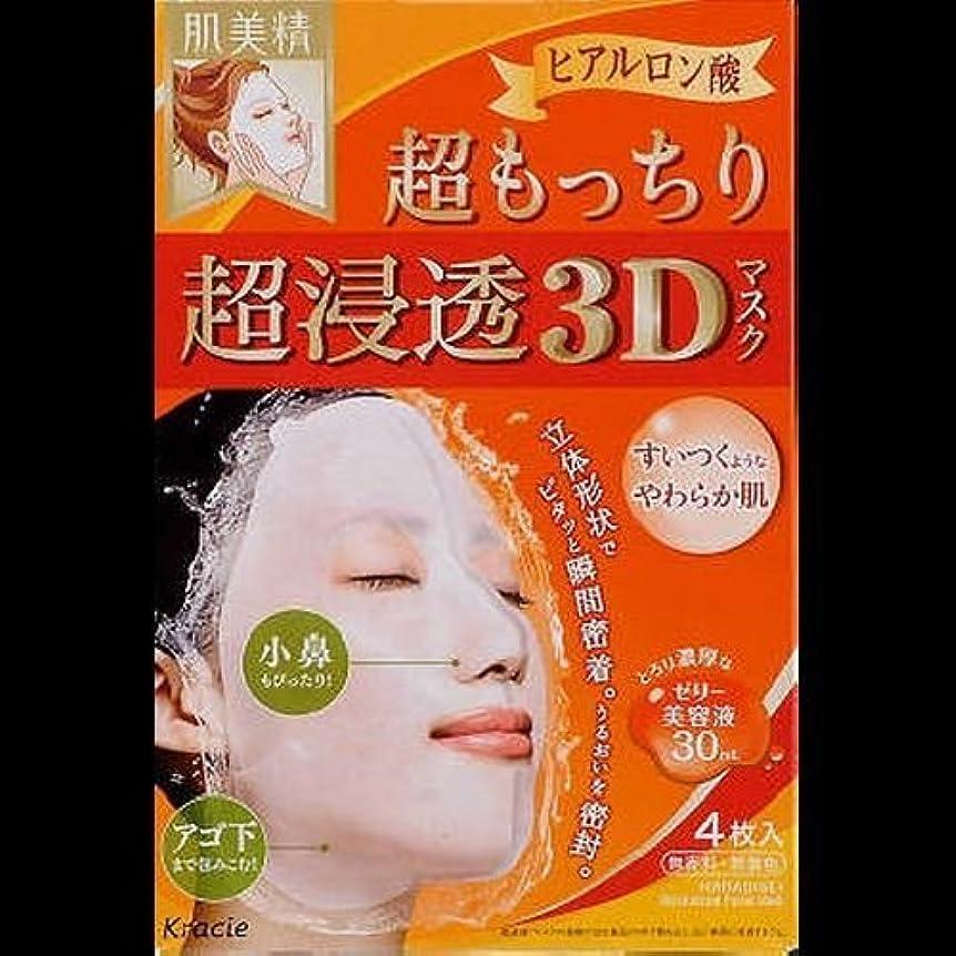 一杯財政現実的【まとめ買い】肌美精 超浸透3Dマスク (超もっちり) 4枚 ×2セット