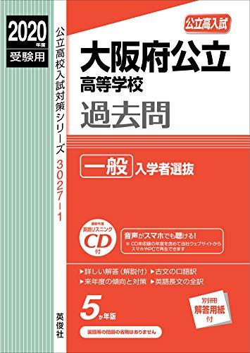 大阪府公立高等学校 一般入学者選抜 CD付  2020年度受験用 赤本 30271 (公立高校入試対策シリーズ)