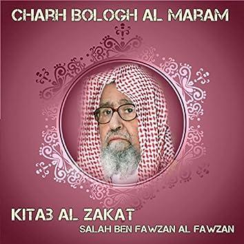 Charh Bologh Al Maram (Kitab Al Zakat)