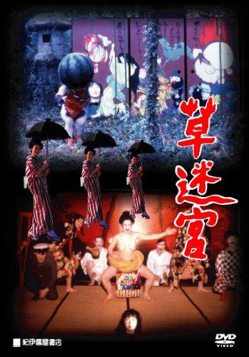 草迷宮 [DVD]