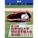 第16回 関東地区大学野球選手権大会 準決勝 (11/11)