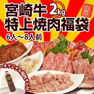 新垣ミート『焼肉バーベキューセット2kg』