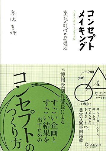 コンセプトメイキング 変化の時代の発想法 (高橋宣行の博報堂式発想術シリーズ)