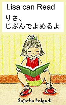 Childrens Japanese book: Lisa can Read.りさ、じぶんでよめるよ: Children's English-Japanese Picture book (Bilingual Edition) (Japanese Edition),Japanese children books,Japanese ... English picture books for children 9) by [Sujatha Lalgudi]