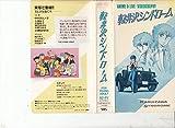 軽井沢シンドロームアニメ+実写 [VHS]