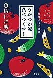 うおつか流 食べつくす!: 一生使える台所術 (かんがえるタネ)
