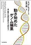 動き始めたゲノム編集: 食・医療・生殖の未来はどう変わる?