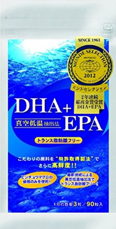 DHA+EPA トランス脂肪酸フリー