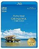 Healing Islands OKINAWA~竹富島・西表島~...[Blu-ray/ブルーレイ]
