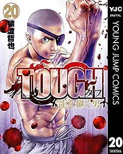 TOUGH 龍を継ぐ男 20 (ヤングジャンプコミックスDIGITAL)