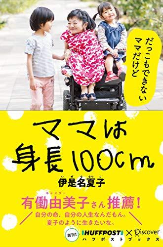 ママは身長100cm (ハフポストブックス) - 伊是名 夏子
