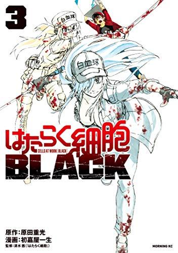 はたらく細胞BLACK(3) (モーニングコミックス)の詳細を見る