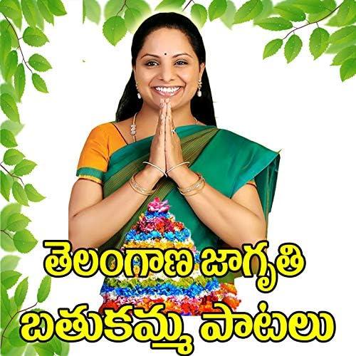 Thelu Vijaya, Ramadevi & Padmavathi