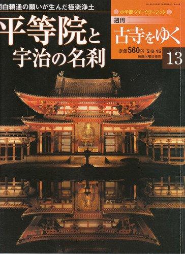 週刊古寺をゆく 13(平等院と宇治の名刺)