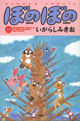 ぼのぼの(11) (バンブーコミックス 4コマセレクション)