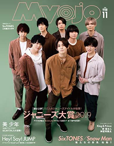 Myojo (ミョージョー) 2019年11月号 [雑誌]