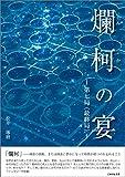 爛柯の宴(第七局/最終局)